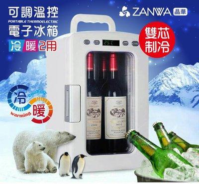 【山山小鋪】(免運)ZANWA晶華 可調溫控冷熱兩用電子行動冰箱/冷藏箱/保溫箱/孵蛋機 CLT-12W