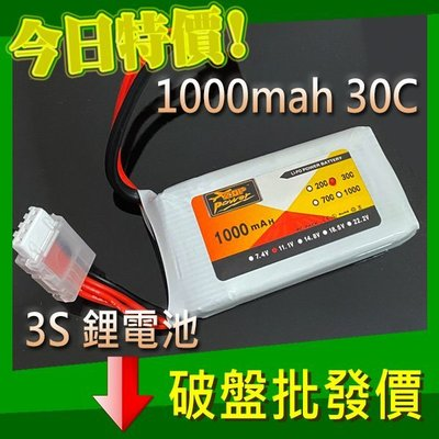 ZOP 11.1V 1000mAh 30C 鋰電池 3S 3S1P 四軸 穿越機 小四軸 遙控車