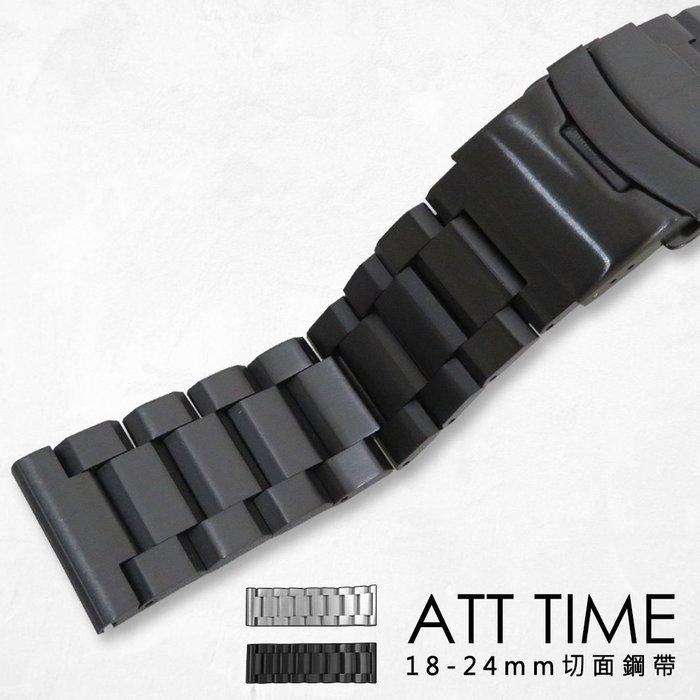 【完全計時】錶帶館│18-24mm 豪邁型男 不鏽鋼錶帶 黑色 銀色【黑色下標頁面】