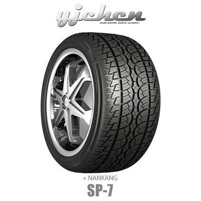 《大台北》億成汽車輪胎量販中心-南港輪胎 SP-7 225/55R18