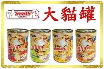 強妮寵物◎聖萊西 SEEDS 惜時 Us Cat 鮪魚系列 超大貓罐 400g