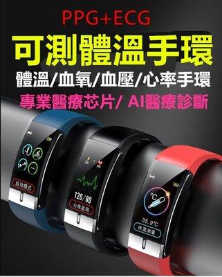 繁體中文【實時體溫監測手環】血氧/血壓/心率/心電圖 運動手環 AI專業醫療診斷 智慧手環 手環 智慧手錶 手錶
