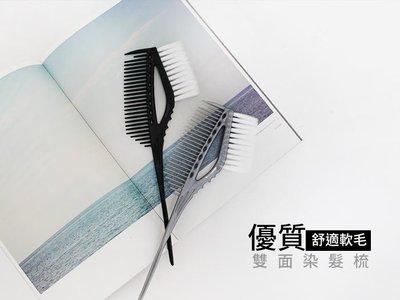 【DT髮品】優質舒適軟毛防刺雙面染髮梳 染髮刷 染梳 染刷 美髮DIY用 另售尖尾梳 染髮碗 【1211028】