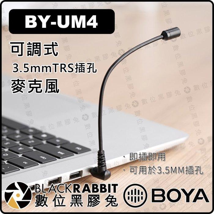 數位黑膠兔【 BOYA BY-UM4 可調式 3.5mm TRS 插孔 麥克風 】手機 筆電 電腦 收音 錄音 音頻