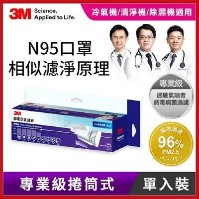 (新品)全新版 3M 淨呼吸 靜電空氣濾網-專業級9809-RTC捲筒式【AF05103】JC雜貨 新北市