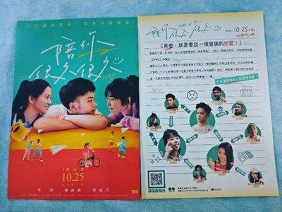 《陪你很久很久 》李淳 、 邵雨薇 、 蔡瑞雪 、 宋柏緯  電影小海報 2019年