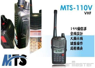 《實體店面》MTS-110V VHF 業餘 無線電對講機 超輕機身 時尚設計 MTS110V