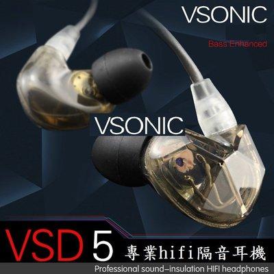 (新竹Nova立聲音響)  加贈耳擴 歡迎來店試聽 Vsonic Vsd5 公司貨 ex1000
