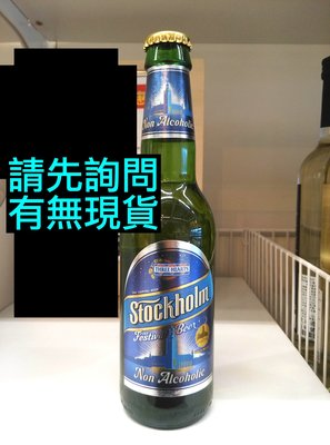 IKEA代購 無酒精 斯德哥爾摩零酒精啤酒風味飲 330ml non alcoholic