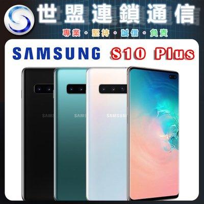 【台南世盟連鎖通信】SAMSUNG S10 Plus 8+128G G975 攜碼新亞太 特案 496方案 36個月
