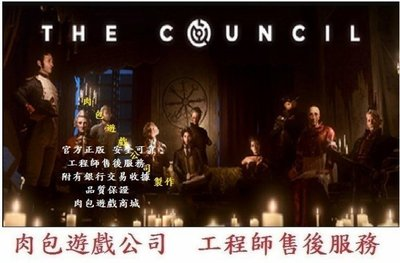 PC版 官方正版 肉包遊戲 理事會 完整版 STEAM The Council