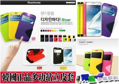 韓國正品 ROAR 撞色視窗支架皮套 S4 Iphone6s 5S 4S Z2 G2 i9200 Note4 小米3
