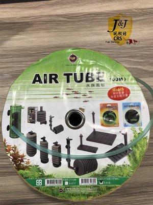 玩蝦坊(Fun Shrimp)水族專用 綠色風管(1呎) 橡膠風管 打氣管 空氣馬達 打氣配件