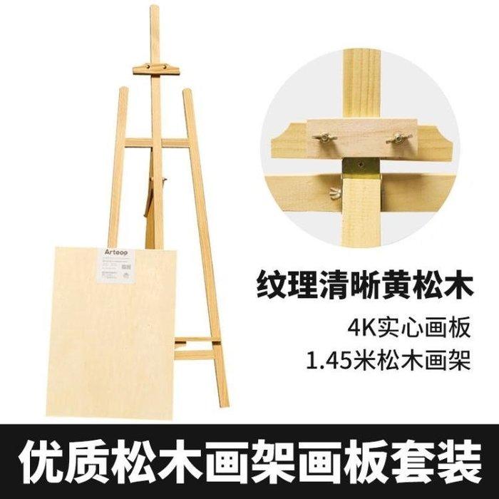 1.7米畫板畫架套裝4開繪畫寫生素描4k畫板成人支架式實木木制畫架多功能