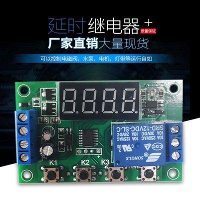 32種模式 延遲開關 延時開關 5V 12V 24V(外殼版)控制110V 220V 定時器 計時器  繼電器模組