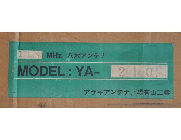 《飛翔無線3C》CREATE YA-210 (日本進口) 144MHz 定向天線 八木天線〔 僅此一組 庫存特價 〕