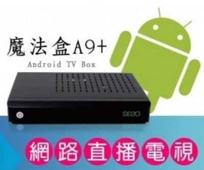【Android TV BOX 數位電視雲端播放盒】魔法盒A9+