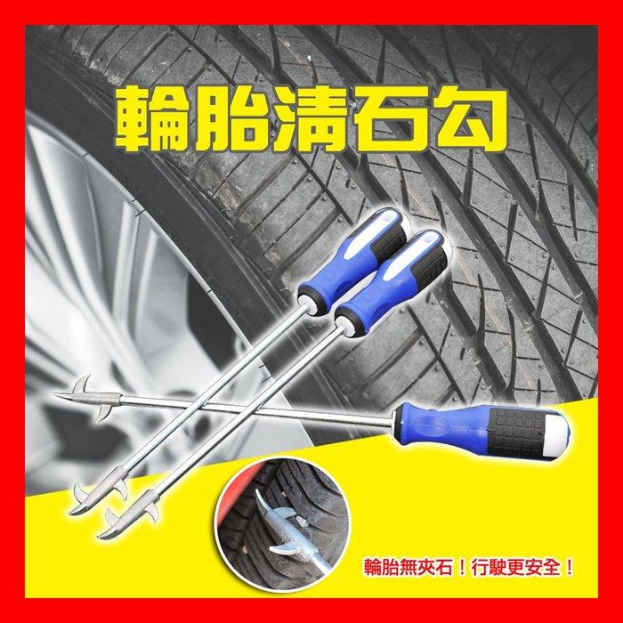 【安全輕鬆不用花大錢】輪胎清石勾 汽車 石頭 不鏽鋼 安全 防爆胎 汽車行駛 清理