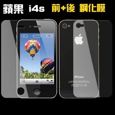 【宅動力】蘋果 iphone4/4s i4s 高透電鍍 9H 鋼化玻璃 保護貼 iphone4s