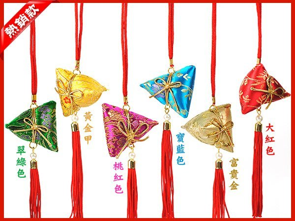 2019端午名粽/端午香包~蘋果報導NO.1 鹿港阿嬤手工香包/ 團購第一名包粽香包-共5色