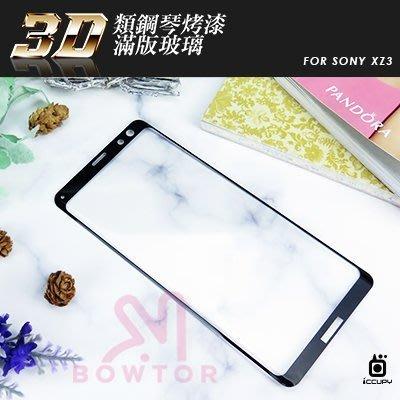 光華商場。包你個頭 【BooLi】SONY XZ3 3D全滿版 9H鋼化玻璃貼 類鋼琴烤漆玻璃 (黑色)