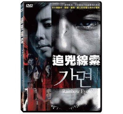 合友唱片 面交 自取 追兇線索 DVD Rainbow Eyes DVD