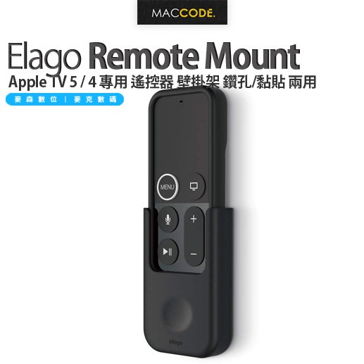 Elago Remote Mount Apple TV 5 / 4 專用 遙控器 壁掛架 鑽孔/黏貼 兩用 現貨 含稅