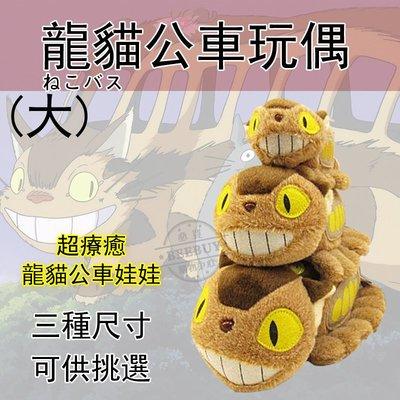 龍貓公車娃娃(大),豆豆龍TOTORO宮崎駿吉卜力收納袋口紅化妝小物收納包玩偶娃娃 台北市