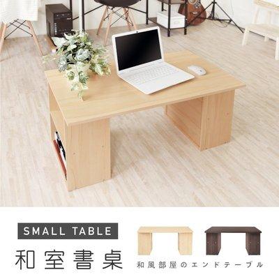 百老匯diy家具-H-DIY家具-和室書桌-兩色可選
