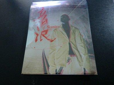 單曲CD~黃立行~音浪