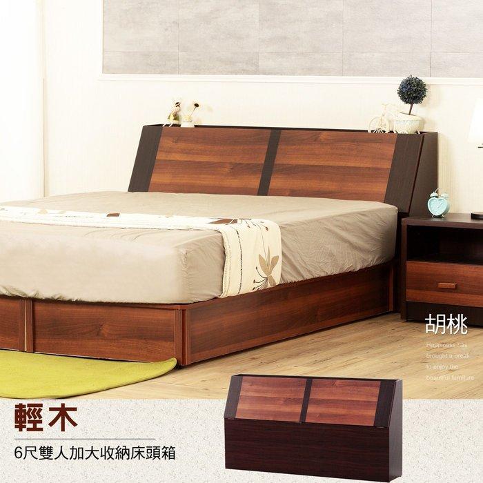 【UHO】DA-  輕木 多功能收納 6尺雙人加大 床頭箱 免運費
