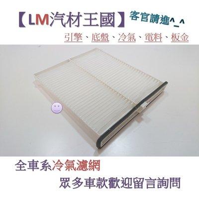 【LM汽材王國】冷氣濾網 MAZDA 3 2014年後 冷氣芯 空調濾網 冷氣濾芯 馬自達3 MAZDA3 馬三 馬3