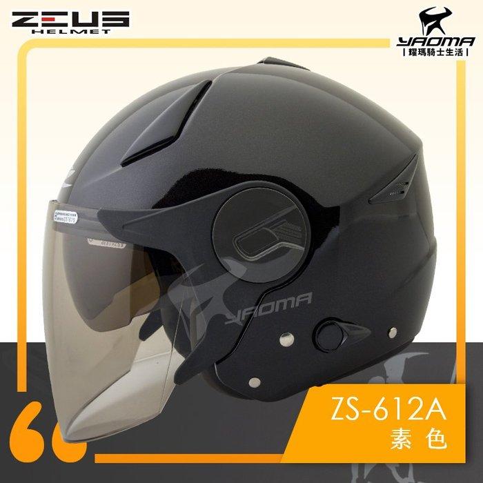 贈好禮 ZEUS安全帽 ZS-612A 珍珠黑 素色 內藏墨鏡片 內鏡 半罩帽 3/4罩 通勤帽 耀瑪騎士機車部品