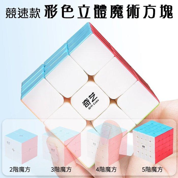 競速款 五階彩色立體魔術方塊 5階 魔方 智力魔方 智力魔術方塊 魔方格 比賽魔方 競速魔方 速解 魔方玩具 益智魔方