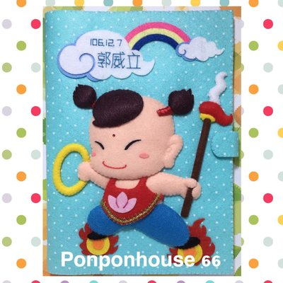 Ponponhouse66 寶寶手冊套 寶寶手冊 媽媽手冊 訂製品 三太子