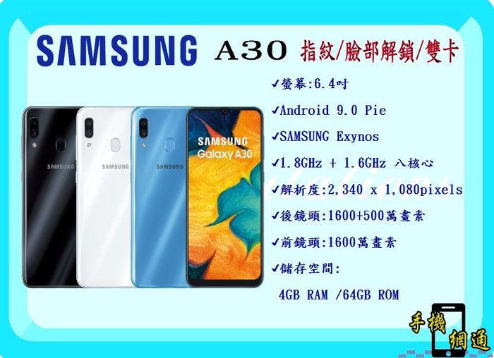 中壢『手機網通』SAMSUNG  A30 攜碼  中華999月租 吃到飽 直購價1元 其他專案另洽