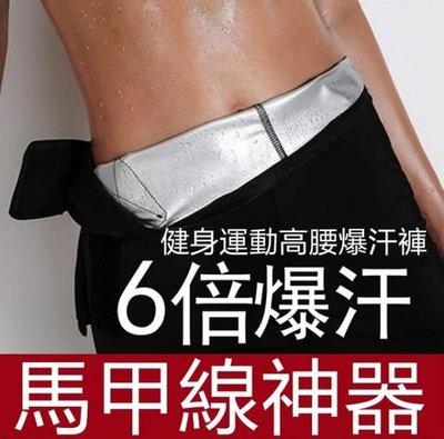 【現貨免運】健身運動高腰爆汗褲 運動褲