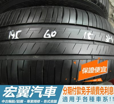 【新宏翼汽車】中古胎 落地胎 二手輪胎:A794.195 60 15 米其林 9成 2條 含工2000元