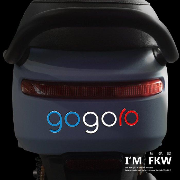 反光屋FKW gogoro3代 Gogoro 3 3M反光貼紙 個性 國旗貼 屁股貼 睿能 電動機車 車尾貼 機車精品