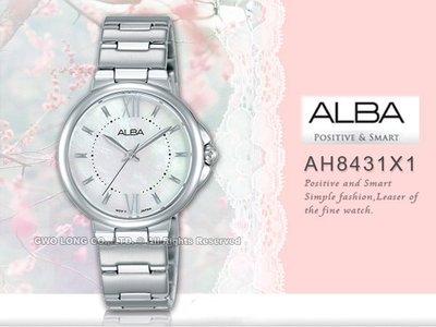 ALBA 雅柏 手錶專賣店 國隆 AH8431X1 石英女錶 不鏽鋼錶帶 白 防水50米 全新品 保固一年 開發票