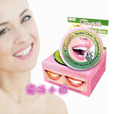 ✈️【空姐飛常忙】-泰國原裝RASYAN牙粉牙膏 亮白牙齒