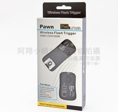~阿翔小舖~品色Pixel TF-362 公司貨 Nikon全部可用 無線快門遙控器+無線閃燈觸發器/引閃器/PAWN