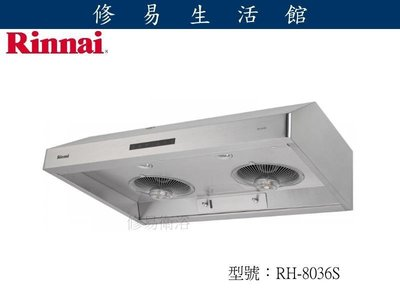 修易衛浴 ~ Rinnai林內RH-8036-S 蒸氣式水洗排油煙機(80cm)實體店面