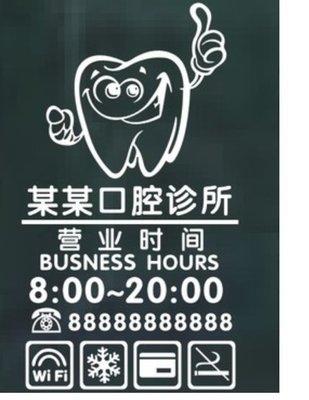 小妮子的家@牙科診所營業時間壁貼/牆貼/玻璃貼/磁磚貼/汽車貼/家具貼