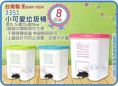 海神坊 製 3351 小可愛垃圾桶 方形紙林 腳踏式資源回收桶 掀蓋式環保桶 附蓋 8L 36入3500元免運