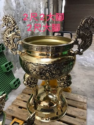 2尺銅天公爐(包腳)