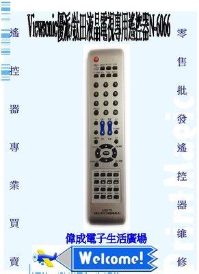 【偉成商場】優派VIEWSONIC液晶電視遙控器/適用遙控器型號:RC-400-2/N-3760W/RC-400-3