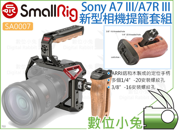 數位小兔【SmallRig SA0007 Sony A7 III/A7R III相機提籠套組】穩定架 兔籠 承架 固定架