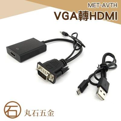 丸石五金 MET-AVTH VGA轉H...