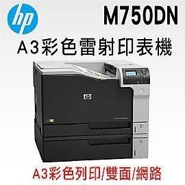 印專家 HP M750DN A3 彩色雙面網路雷射印表機  事務機 傳真機 維修服務
